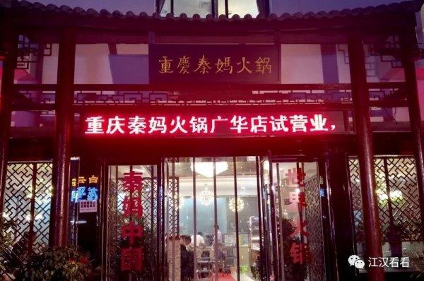 祝贺潜江江汉店开业